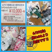 ★アピタ岡崎北店15周年記念★スペシャルラッキーパック15点入って‼︎¥10,000+税‼︎