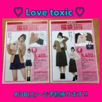 ♡Love toxic♡2018年福袋予約start♡