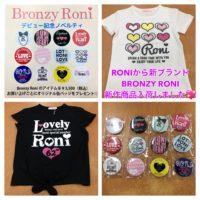 ❤️RONIの新ブランド『BRONZY RONI』の商品入荷&記念ノベルティ❤️
