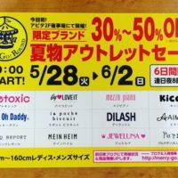 夏物アウトレット‼️ナルミヤブランドおすすめ商品ご紹介
