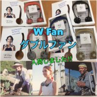 今、1番売れている携帯扇風機『W Fan ダブルファン』入荷しました!!!