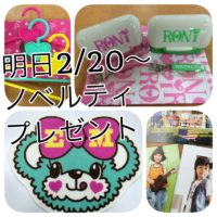 明日2/20(金)〜ノベルティフェアスタートです!!!明日限りWスタンプ!!