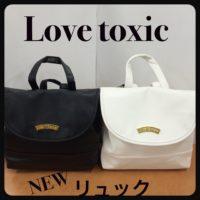 ♡Love toxic♡新作リュック入荷♡