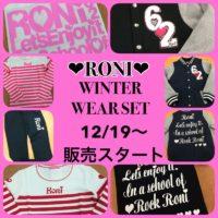 明日12/19よりRONI WINTER WEAR SET販売スタートです!!