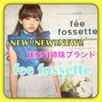 "NEWブランド♡JENNI姉妹ブランド""fee  fossette""入荷しました‼︎"