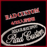 RADCUSTOM 4/22入荷情報