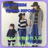 2016秋物  MEIN HEIM&FEBRIQ REPORT入荷しました!