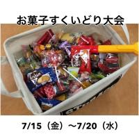 お菓子すくいどり大会!!